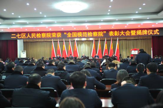二七区检察院成为全国模范 郑州